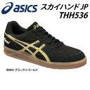 【セール50%OFF 送料無料】 asics 【アシックス】 スカイハンドJAPAN THH536 9094:ブラック×ゴールド
