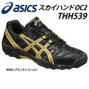 【特価!送料無料】 asics 【アシックス】 ハンドボール シューズ スカイハンドOC2 THH539 9094:ブラック×ゴールド