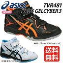 【2月再入荷!送料無料】 asics 【アシックス】 バレーボール シューズ LADY GELCYBER 3 レディーゲルサイバー3 TVR481