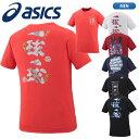 【セール50%OFF】asics 【アシックス】 バレーボールウェア プラクティスシャツ 半袖 XW691N