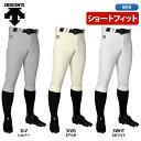 【期間限定30%OFF】 DESCENTE【デサント】 野球 ユニフォームパンツ ショートフィットパンツ