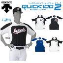 DESCENTE【デサント】野球ユニフォーム マーキングセット Quick 100 II ベースボールシャツ DB-115 クイック100