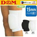 D&M 【ディーエム】 バレーボール サポーター ジュニア用...