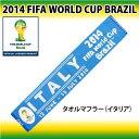 FIFA WORLD CUP BRAZIL オフィシャルグッズ!応援グッズ・サポーターアイテム【セール50%OFF】 FIFA ワールドカップ ブラジル 2014 オフィシャルグッズ タオルマフラー(イタリア)