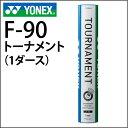 YONEX 【ヨネックス】 バドミントン シャトル F-90 トーナメント (1ダース)