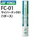 YONEX 【ヨネックス】 バドミントン シャトル FC-01 サイバーテック01 (1ダース)