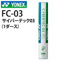 YONEX 【ヨネックス】 バドミントン シャトル FC-03 サイバーテック03 (1ダース)