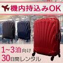 ショッピングサムソナイト 【レンタル】スーツケース 30日 1ヶ月 サムソナイト コスモライト Samsonite Cosmolite (1〜3泊タイプ:55cm/36L) 即日配送 海外旅行 国内旅行 機内持ち込み ポイント10倍 送料無料