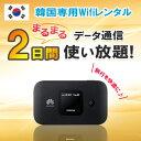 韓国 WiFi 2日間 データ無制限 モバイルWi-Fi pocket wifi ルーター ワイファイ 高速インターネット korea kankoku ソウル 済州島 海外旅行 土日もあす楽