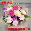 お任せアレンジメント2番【誕生日祝いからお供えまでご用途に合...