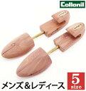 シューキーパー コロニル シューツリー collonil アロマティック 木製 シダー シューズキーパー 型崩れ 靴 消臭 Mサイズ Lサイズ 靴用