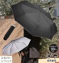 日傘 折りたたみ 99.80% 大きいサイズ 通販 60cm UVカット 晴雨兼用 遮光 軽量 折り畳み 紫外線対策 おしゃれ