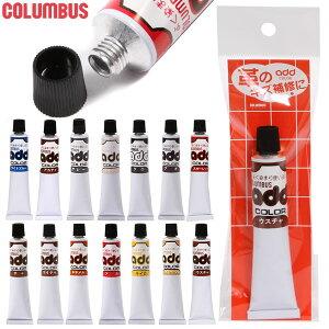 コロンブス レノベイティングカラー クリーム