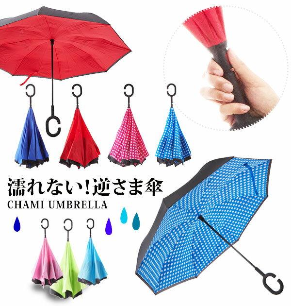 逆さ傘 さかさま傘 傘 逆さ 車 バス 電車 定番 日傘 持ち手 C型 自立式 逆さに開く 濡らさない 濡れない ハンズフリー メンズ レディース 逆折り式 長傘 男女兼用傘 umbrella-002 sakasa-kasa- 08-novella
