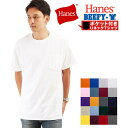 ヘインズ ビーフィー ポケット 定番 コットン S M Lサイズ メンズ 男性用 ホワイト 白 ライトスティール ブラック 黒 ネイビー 紺 無地 シンプル ポケット付き 半袖Tシャツ 6.1oz 6.1オンス 肌着 下着 インナー トップス ティーシャツ タグ有り