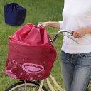 前かごカバー 前カゴカバー 防水 自転車 チャリ じてんしゃ かわいい 通販 丈夫 おすすめ 通販/正規品 カワスミ Kawasumi