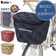 Kawasumi カワスミ 前かごカバー 前カゴカバー 通販 防水 自転車 チャリ 2段式 じてんしゃ かわいい 丈夫 通販/正規品 おすすめ