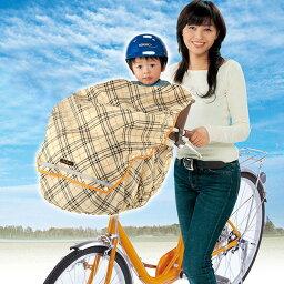 チャイルドカバー 自転車 子供乗せ 後ろ レインカバー 前カバー 前 <strong>20インチ</strong> かご カバー 通販 リア フロント カワスミ Kawasumi