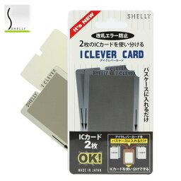 カード ケース パスケース カード・ケース card case ポイントカード ICカード カード入れ 通販 定期 おすすめ 通販/正規品 Shelly シェリー カードケース ICセパレータ アイクレバーカード