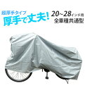 サイクルカバー キアーロ CHIARO 定番 全車種共通型 ...