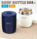 スープジャー 500ml LUNTUS ランタス 定番 スープポット スープボトル 保温 保冷 保温スープジャー 保温スープボトル 大容量 ステンレス 真空断熱構造 シンプル おしゃれ ランチジャー フードジャー フードポット 魔法ビン 魔法瓶 スープ シチュー サラダ