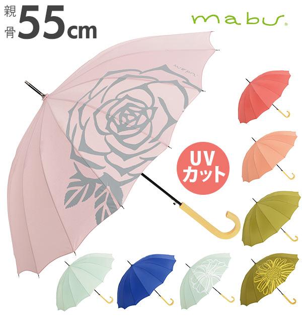 ジャンプ傘 16本骨 55cm mabu マブ 定番 軽量 軽い レディース メンズ ベーシックジャンプ16 長傘 雨傘 ジャンプ ワンタッチ UVカット 紫外線対策 日傘 晴雨兼用 グラスファイバー骨 丈夫 スリム 細身 無地 シンプル おしゃれ かわいい 花柄 フラワー 傘 かさ カサ 雨具