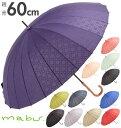 傘 24本骨 60cm mabu マブ 定番 超軽量 軽い メンズ レディース 雨傘 手開き 無地