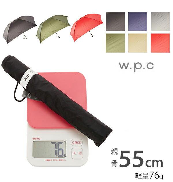 超軽量 折りたたみ傘 55cm 76g WPC ワールドパーティ 定番 折り畳み傘 5本骨 カーボンファイバー骨 軽量 軽い レディース メンズ スリム コンパクト 無地 シンプル おしゃれ 手開き 手動 折り畳み 折りたたみ 傘 WPC かさ 雨具