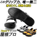高所作業靴 定番 安全靴 メンズ Hyper V 1300 ...