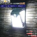 センサーライト 屋外 ソーラー 定番 防犯 人感 led ライト 太陽光 照明 自動点灯 防雨形 玄関 ガレージ 壁掛け 壁面 明るい モーションセンサー トレードワン