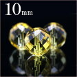 t128 <AAAAA級 シトリン(黄水晶)>64面カット丸ビーズ 10mm直径 10032837 パワーストーン 天然石 粒売り バラ売り