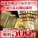 12/1図柄変更◇ゆうパケット送料無料◇<金運祈願 ゴー