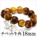 【希少】<ヤク角(牛角)>一連ブレスレット 18mm 10047961 パワーストーン 天然石【コン