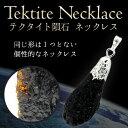 <テクタイト(隕石)>原石ペンダントトップ 10043599 パワーストーン 天...