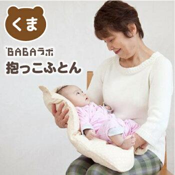 BABAラボ(ババラボ):抱っこふとん くまさん型カバー付き