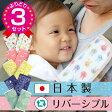 【日本製】 抱っこひも用 よだれカバー 3種セット【送料無料※ゆうパケット】ベルトカバー 抱っこ紐 だっこひも よだれパッド リバーシブル スナップボタン 抱っこ紐ベルトカバー 抱っこ紐よだれカバー 抱っこ紐・赤ちゃんのほっぺを保護 ギフト 10P30May15