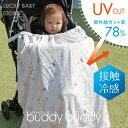 バディバディ BuddyBuddy UVカット 接触冷感 ブランケットケープ 2017新作 授乳ケープ 吸水速乾 ケープ フットマフ 春夏 紫外線対策 ベビーケープ Z3553 5P01Oct16