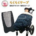 【介護用】らくらくケープ 車椅子・バギー専用ケープ 防寒 お...