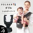 【ダブルショルダー単品】POLBAN(ポルバン) ヒップシート 抱っこひも 抱っこ紐 腰ベルト 出産祝い メッシュ P7223 5P01Oct16