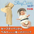 【59%OFF】バディバディコレクション BuddyBuddyCollection スリングキャリーNEXT ネクスト スペックダンガリー 抱っこひも だっこひも 抱っこ紐 新生児から使える 【日本製】 C0338 10P30May15