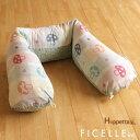 FICELLE(フィセル):Hoppetta(ホッペッタ) シャンピニオン champignon 【日本製】 ママ&ベビークッション ロング 5259 5P01...