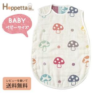【日本製】 Hoppetta(ホッペッタ) champignon(シャンピニオン) 6重ガーゼ スリーパー ベビー7225 フィセル 5P01Oct16