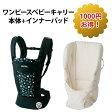 【安心の日本製】ワンピースベビーキャリー本体+新生児インナーパッドセット 腰ベルトタイプの 抱っこひも 抱っこ紐 だっこひも 【日本製】 10P30May15