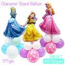 【バルーン 誕生日 結婚式】【3個セット】ディズニー&キャラクター!女の子も男の子も選べる36種♪Birthday Balloon Party 風船 誕生日 誕生会 お祝い テーブルスタンドバルーン 結婚式