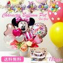 【ディズニー】母の日 バルーン バースデー 誕生日 お誕生日 ディズニー 結婚式 結婚祝い ディズニー(Disney)バルーンポット!..