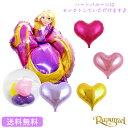ラプンツェル バースデー プレゼント バルーン サプライズ ギフト パーティー Birthday Balloon Party 風船 誕生日 誕生会 お祝い ディズニー プリンセス ハート