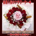 【バレンタイン】誕生日!結婚祝!記念日に!新作ホワイトフラワーケーキ【送料無料】【あす楽対応】【楽ギフ_包装】