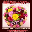 【バレンタイン】【ハート】【クリスマス】【夫婦】カラフルハートアレンジ!【送料無料】【あす楽】【MIX】
