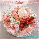 【御中元】【バレンタイン】 【夫婦】誕生日!結婚祝!記念日に!フラワーケーキ?ピンク系?【送料無料】