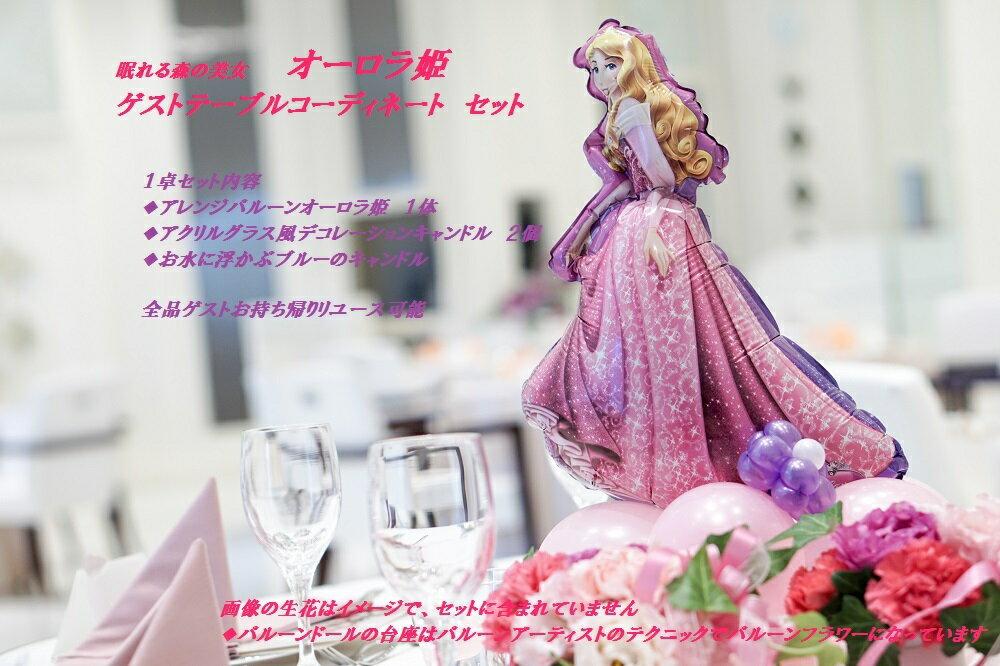 【送料無料】ディズニー プリンセス 眠れる森の美女 オーロラ姫 ゲストテーブルコーディネートセット